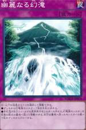 幽麗なる幻滝 N [MACR-JP078]