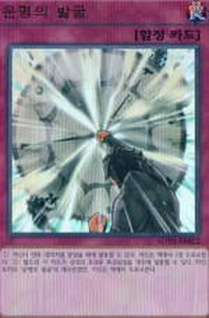 運命の発掘 韓国 UR [MVP1-KR022]