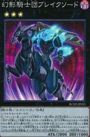 幻影騎士団ブレイクソード SR [RC02-JP033]