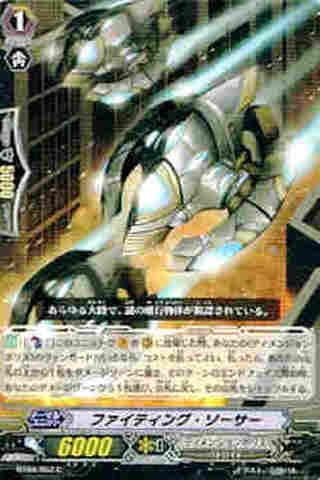 ファイティング・ソーサー C [BT08]