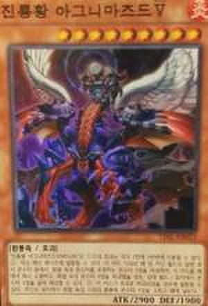 真竜皇アグニマズドV 韓国 SR [TDIL-KR025]