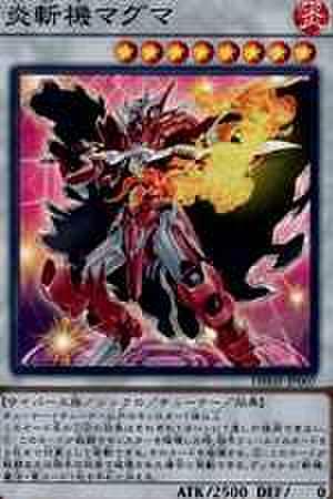 炎斬機マグマ SR [DBMF-JP007]