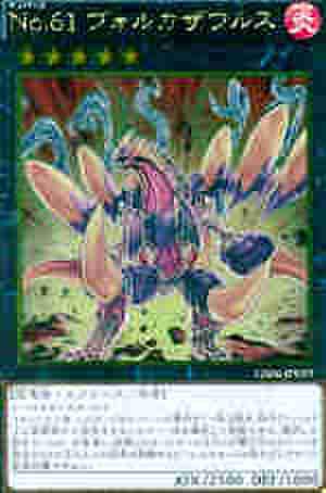 No.61 ヴォルカザウルス GR [GS06]