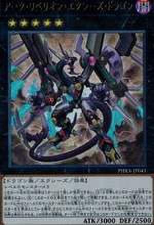アーク・リベリオン・エクシーズ・ドラゴン SCR [PHRA-JP041]