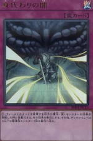 身代わりの闇 UR [20TH-JPC13]