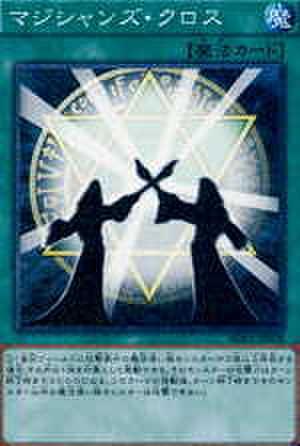 マジシャンズ・クロス N [MB01]