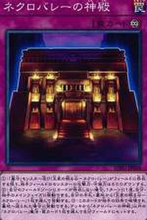 ネクロバレーの神殿 N [SOFU-JP068]