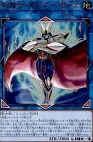剛鬼ザ・マスター・オーガ SCR [FLOD-JP041]
