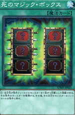 死のマジック・ボックス N [SDMY-JP025]
