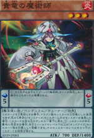 貴竜の魔術師 SR [SD29]