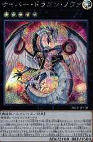 サイバー・ドラゴン・ノヴァ 20th-SCR [20CP-JPT08]