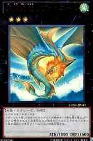 虚空海竜リヴァイエール UR [GENF-JP043]【特価品D】
