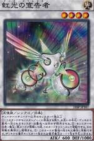 虹光の宣告者 SR [18SP-JP107]