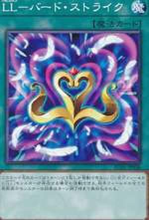 LL-バード・ストライク N [AC01-JP036]
