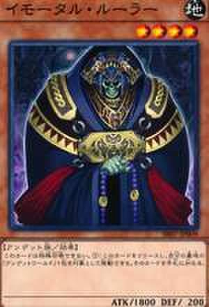 イモータル・ルーラー N [SR07-JP009]