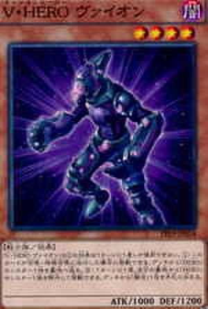 V・HERO ヴァイオン SCR [PP19-JP018]
