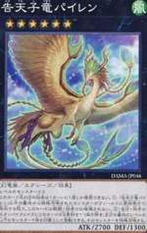 告天子竜パイレン N [DAMA-JP046]
