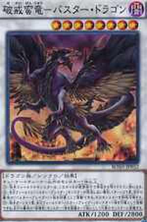 破戒蛮竜-バスター・ドラゴン SR [BOSH]