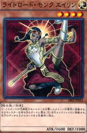 ライトロード・モンク エイリン N [SR02-JP021]