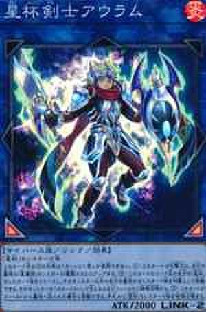 星杯剣士アウラム SR [COTD-JP049]