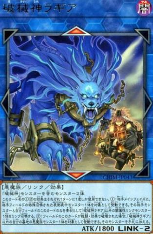 破械神ラギア R [CHIM-JP043]