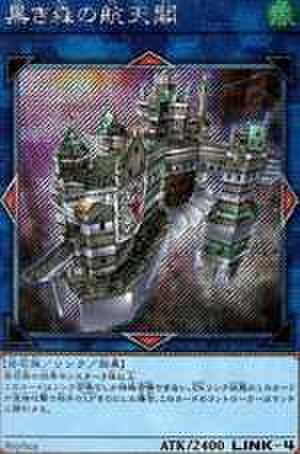 黒き森の航天閣 EX-SCR [WPP1-JP078]
