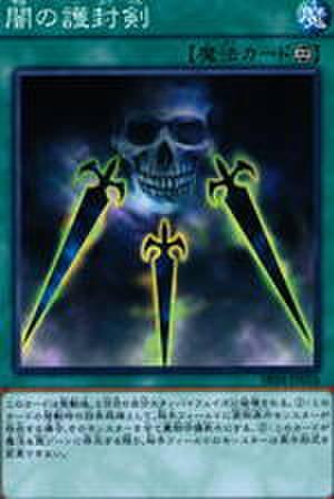 闇の護封剣 N [SR04-JP026]