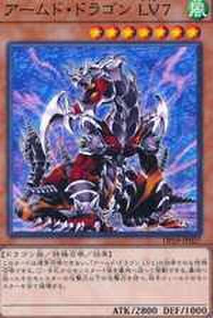 アームド・ドラゴン LV7 N [DP19-JP027]
