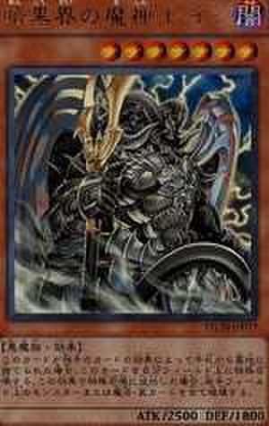 暗黒界の魔神 レイン N [SD21-JP012]