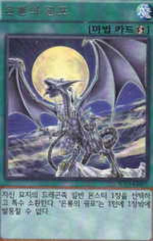 銀龍の轟咆 韓国 R [SD25-KR]