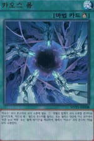 カオス・フォーム 韓国 UR [MVP1-KR008]
