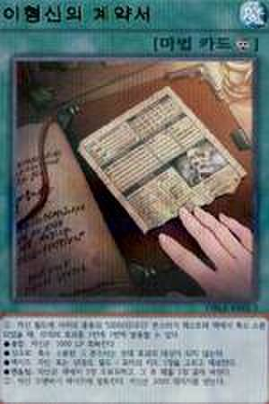 異形神の契約書 韓国UR [DBLE-KRS023]