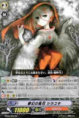 夢幻の風花 シラユキ RR [BT09]