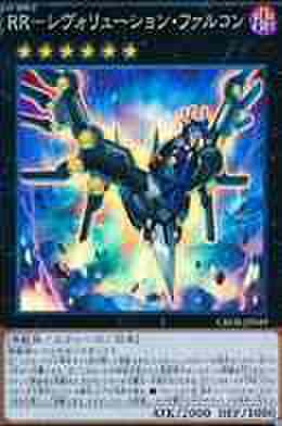 RR-レヴォリューション・ファルコン SR [CROS]