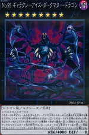 No.95 ギャラクシーアイズ・ダークマター・ドラゴン NP [DBLE-JP041]
