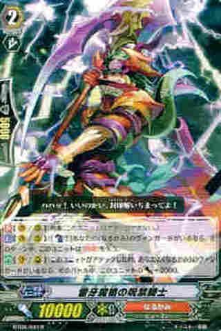 雷牙魔槍の呪禁騎士 R [BT08]