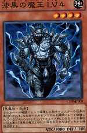漆黒の魔王 LV4 R [CDIP-JP010・5期]