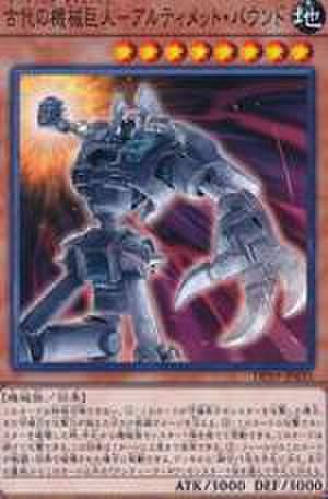 古代の機械巨人-アルティメット・パウンド N [DP19-JP035]