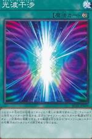 光波干渉 NP [AC01-JP039]