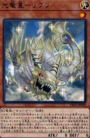 光竜星-リフン SR  [DUEA-JP032]