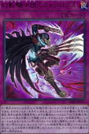 幻影騎士団ミストクロウズ UR [DBLE-JP003]