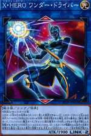 X・HERO ワンダー・ドライバー SCR [PP20-JP002]