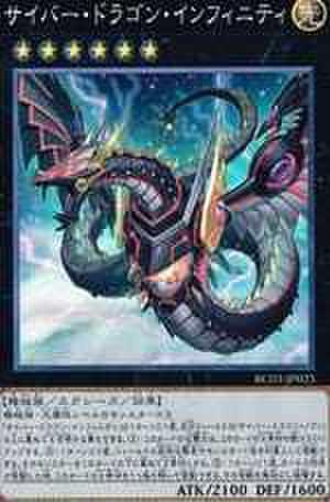 サイバー・ドラゴン・インフィニティ SCR [RC03-JP025・新規イラスト]