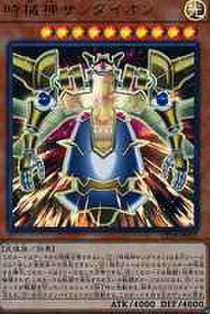 時械神サンダイオン UR [CP18-JP025]