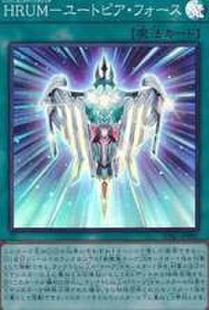 HRUM-ユートピア・フォース SR [SD42-JPP05]