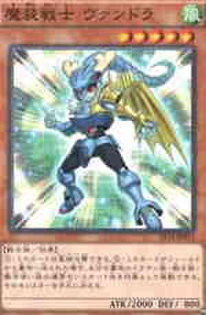魔装戦士 ヴァンドラ N [ST14]