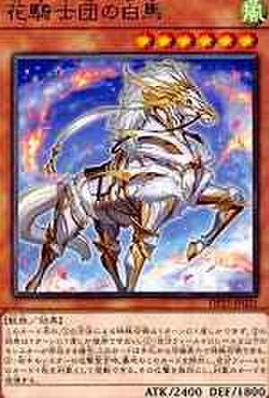 花騎士団の白馬 R [DP25-JP021]