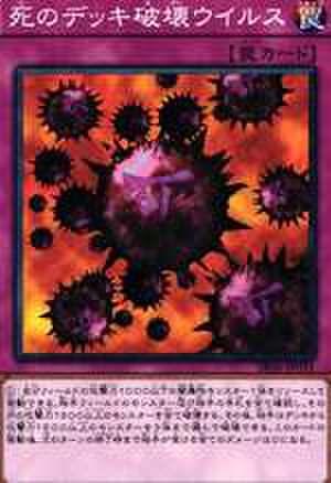死のデッキ破壊ウイルス N [SR06-JP031]