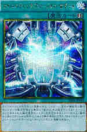サイバネティック・フュージョン・サポート GSR [GS06-JP014]
