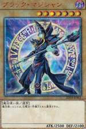 ブラック・マジシャン 20th-SCR [20TH-JPBS1]